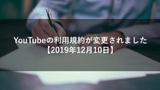 YouTubeの利用規約が変更されました。